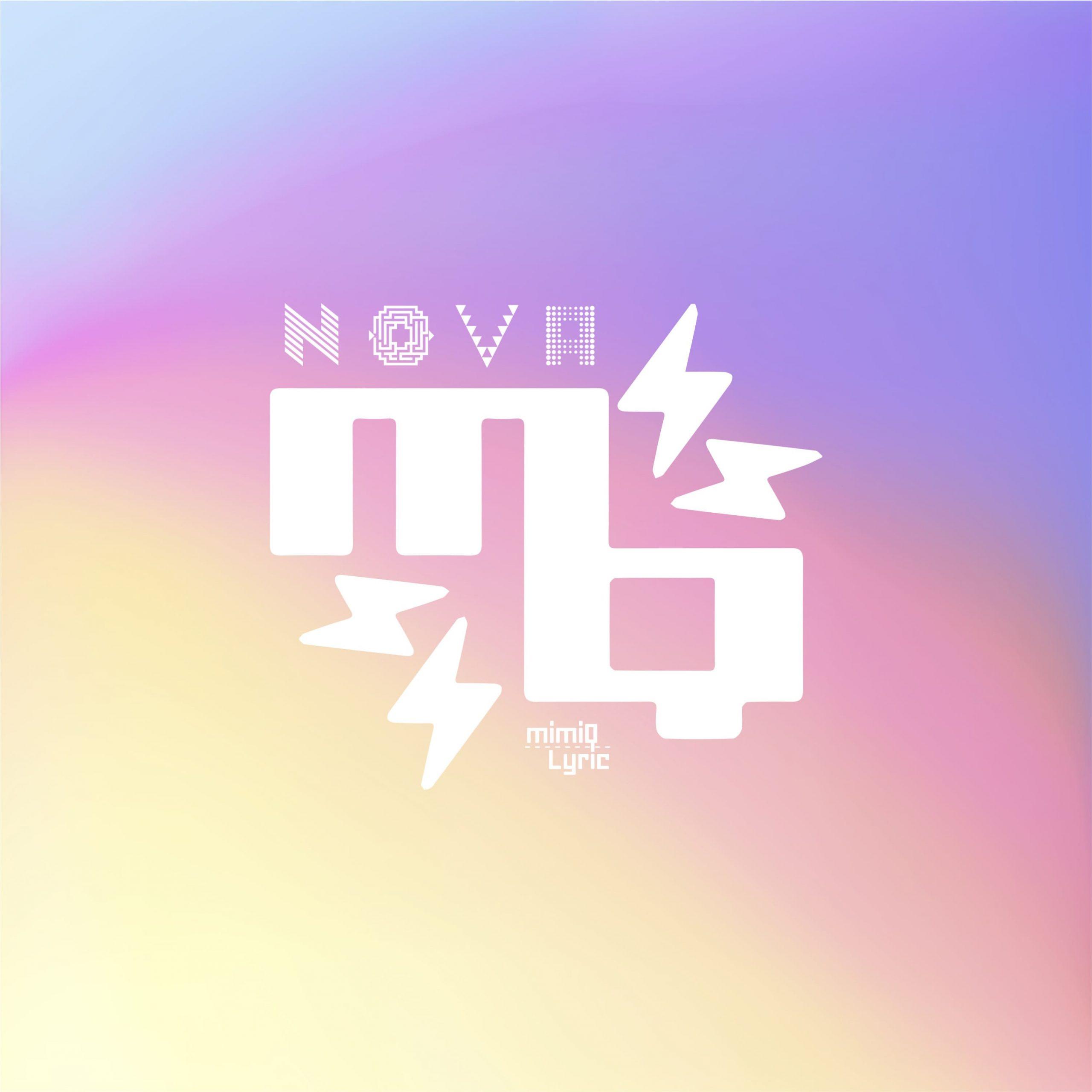[mimiQ_Lyric] NOVA