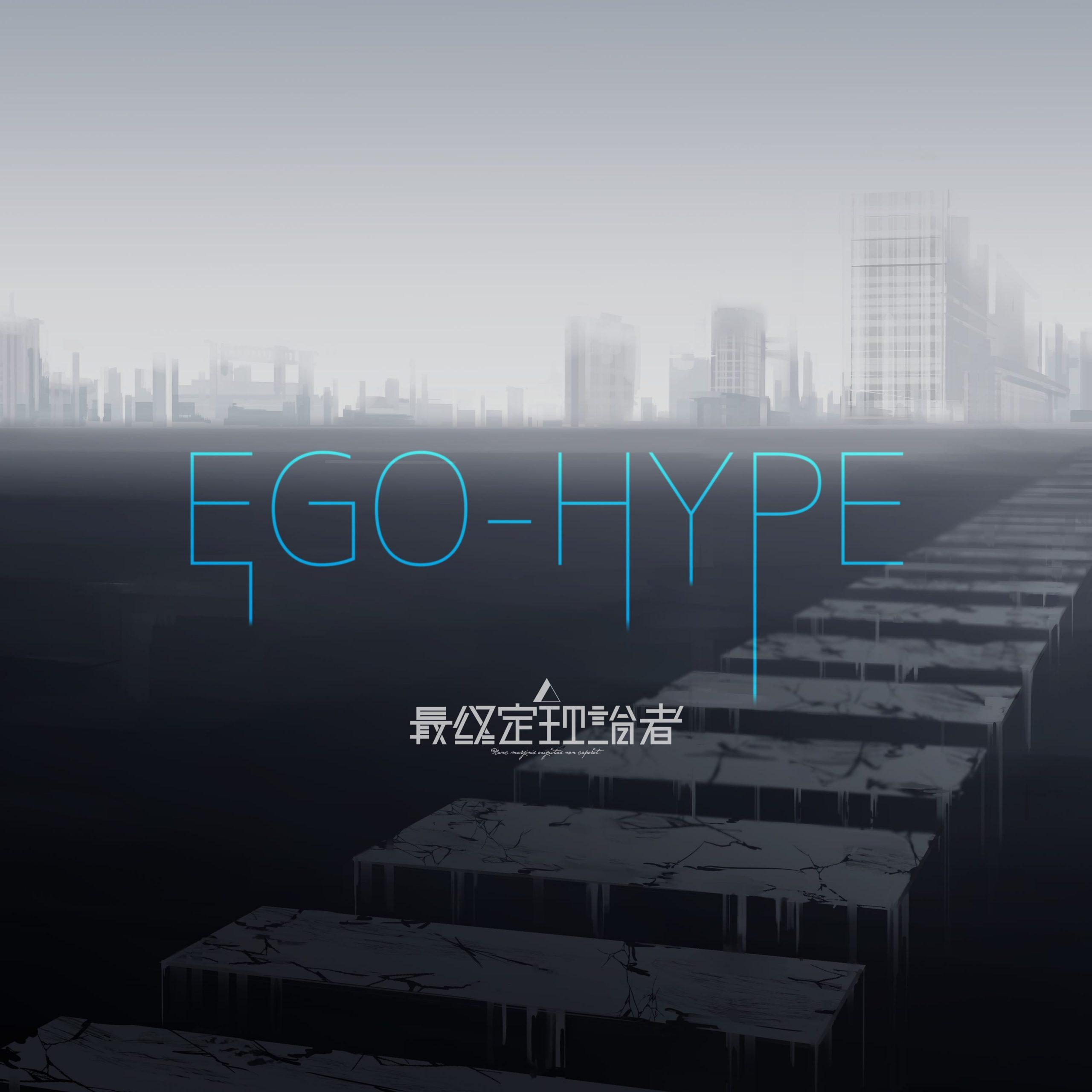 [最終定理論者] EGO-HYPE