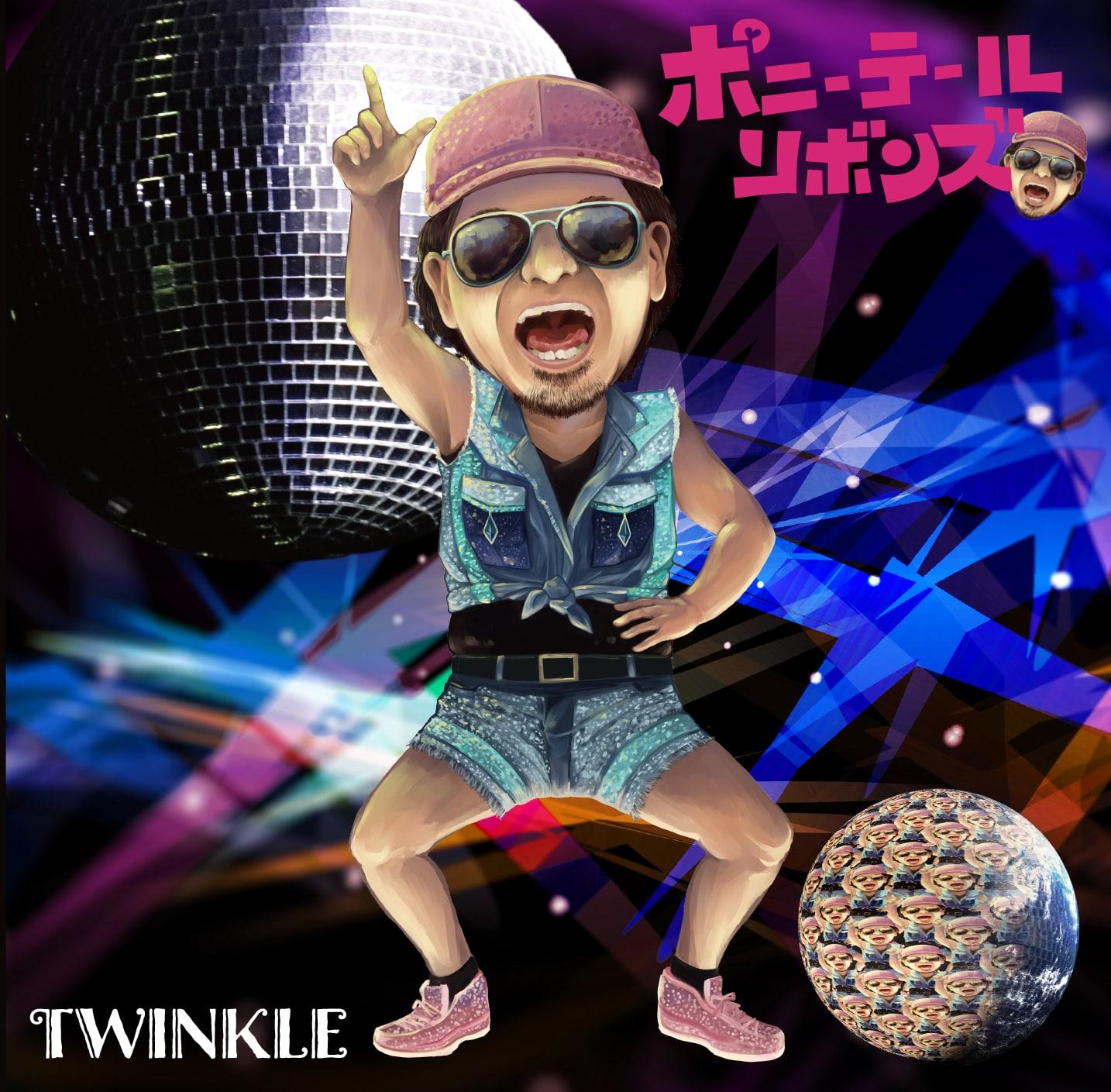 [ポニーテールリボンズ]TWINKLE